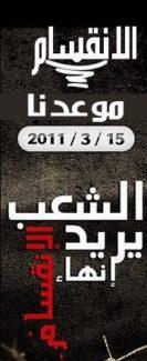 Beware the Ides of March, importante manifestazione a Gaza per l'unita' palestinese